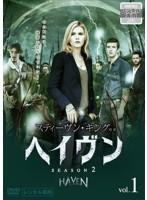 ヘイヴン シーズン2 Vol.1