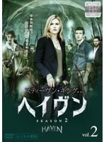 ヘイヴン シーズン2 Vol.2