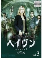 ヘイヴン シーズン2 Vol.3