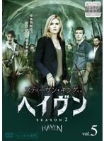 ヘイヴン シーズン2 Vol.5