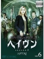 ヘイヴン シーズン2 Vol.6