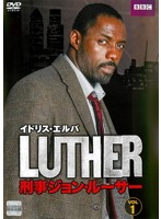 LUTHER/刑事ジョン・ルーサー シーズン1 1