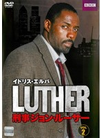 LUTHER/刑事ジョン・ルーサー シーズン1 2