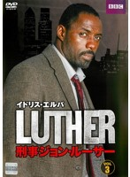 LUTHER/刑事ジョン・ルーサー シーズン1 3