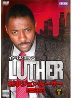 LUTHER/刑事ジョン・ルーサー シーズン2 1