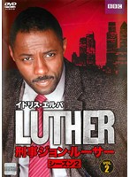 LUTHER/刑事ジョン・ルーサー シーズン2 2