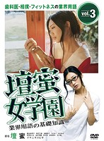 壇蜜女学園 業界用語の基礎知識 Vol.3~歯科医・相撲・フィットネスの業界用語~
