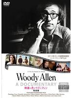 映画と恋とウディ・アレン 完全版