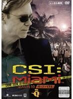 CSI:マイアミ シーズン10 ザ・ファイナル VOL1