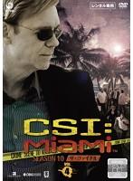 CSI:マイアミ シーズン10 ザ・ファイナル VOL4