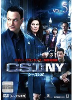 CSI:NY シーズン8 VOL.5