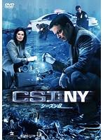 CSI:NY シーズン8 VOL.3