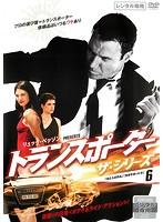 トランスポーター ザ・シリーズ vol.6