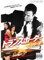 トランスポーター ザ・シリーズ vol.3