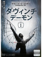 ダ・ヴィンチ・デーモン vol.1