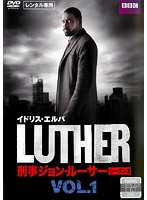 LUTHER/刑事ジョン・ルーサー シーズン3 1