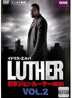 LUTHER/刑事ジョン・ルーサー シーズン3 2