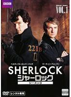 SHERLOCK/シャーロック シーズン3 1