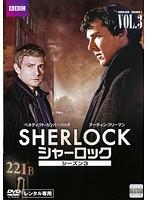 SHERLOCK/シャーロック シーズン3 3