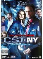 CSI:NY シーズン9 ザ・ファイナル VOL.1