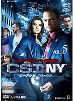 CSI:NY シーズン9 ザ・ファイナル VOL.5