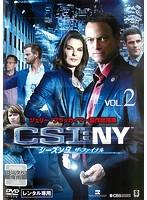 CSI:NY シーズン9 ザ・ファイナル VOL.2