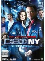 CSI:NY シーズン9 ザ・ファイナル VOL.3