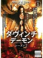 ダ・ヴィンチ・デーモン シーズン2 vol.1