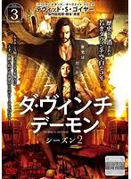 ダ・ヴィンチ・デーモン シーズン2 vol.3