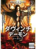 ダ・ヴィンチ・デーモン シーズン2 vol.2
