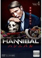 HANNIBAL/ハンニバル Vol.4