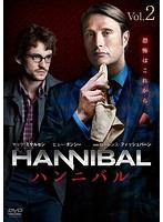 HANNIBAL/ハンニバル Vol.2