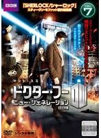 ドクター・フー ニュー・ジェネレーション Vol.7