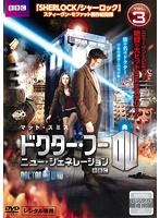 ドクター・フー ニュー・ジェネレーション Vol.3