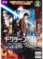 ドクター・フー ニュー・ジェネレーション Vol.4