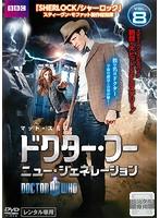 ドクター・フー ニュー・ジェネレーション Vol.8