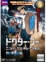 ドクター・フー ニュー・ジェネレーション Vol.9