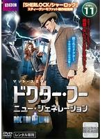ドクター・フー ニュー・ジェネレーション Vol.11