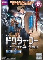 ドクター・フー ニュー・ジェネレーション Vol.12