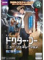 ドクター・フー ニュー・ジェネレーション Vol.14