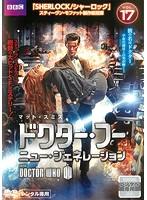 ドクター・フー ニュー・ジェネレーション Vol.17