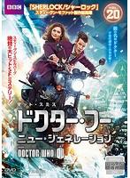 ドクター・フー ニュー・ジェネレーション Vol.20