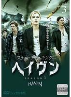 ヘイヴン シーズン3 Vol.3