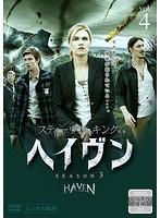 ヘイヴン シーズン3 Vol.4
