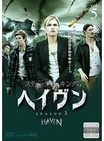 ヘイヴン シーズン3 Vol.5