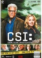 CSI:科学捜査班 SEASON 13 VOL.6