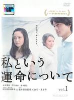 連続ドラマW 私という運命について Vol.1