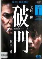 破門(疫病神シリーズ) Vol.1
