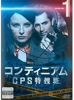 コンティニアム CPS特捜班 Vol.1