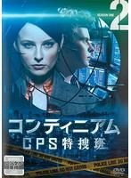コンティニアム CPS特捜班 Vol.2